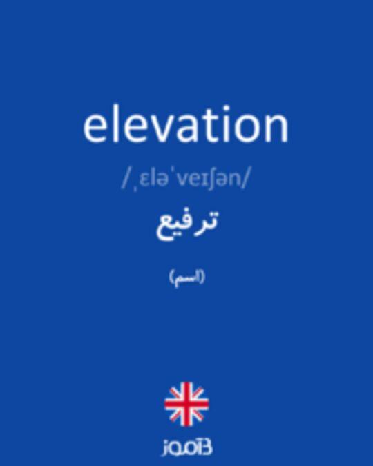 تصویر elevation - دیکشنری انگلیسی بیاموز