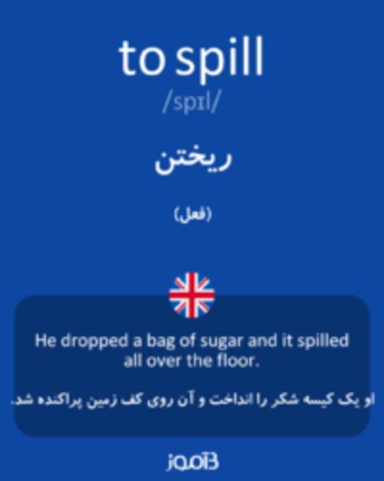 تصویر to spill - دیکشنری انگلیسی بیاموز