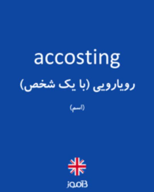 تصویر accosting - دیکشنری انگلیسی بیاموز