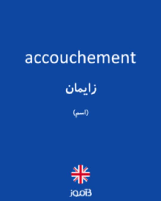 تصویر accouchement - دیکشنری انگلیسی بیاموز