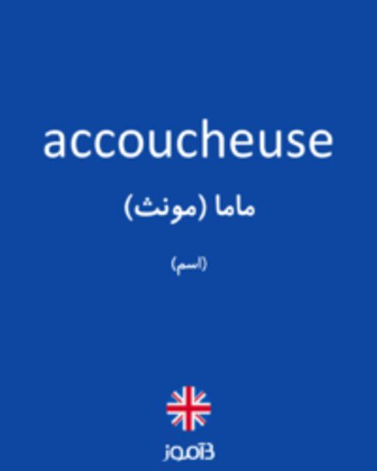 تصویر accoucheuse - دیکشنری انگلیسی بیاموز
