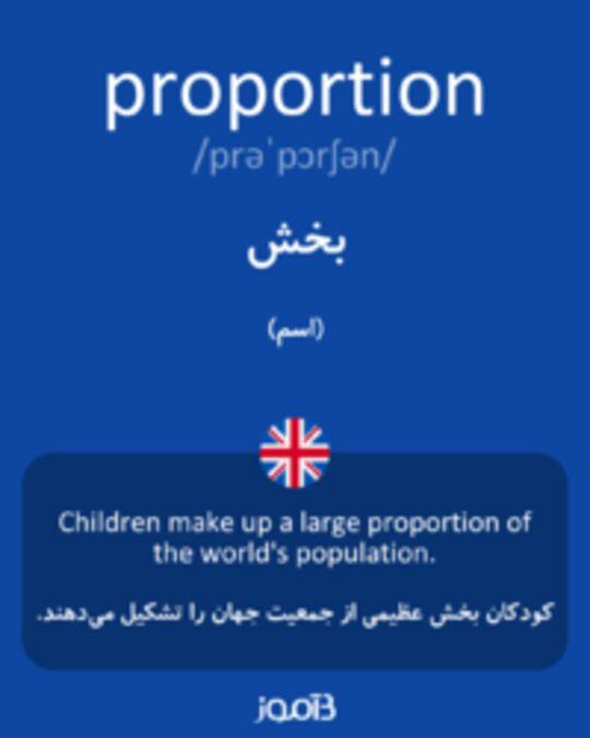 تصویر proportion - دیکشنری انگلیسی بیاموز