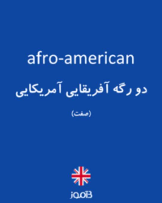 تصویر afro-american - دیکشنری انگلیسی بیاموز