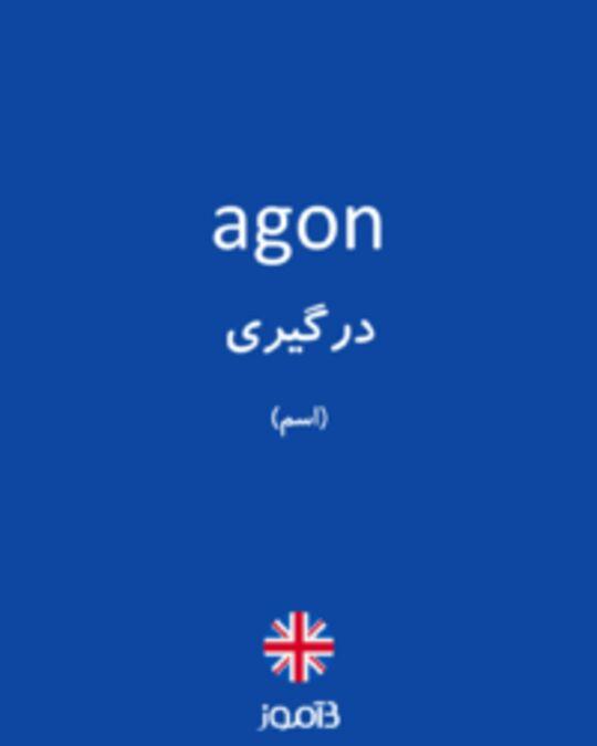 تصویر agon - دیکشنری انگلیسی بیاموز