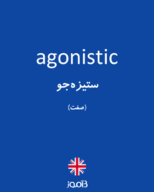 تصویر agonistic - دیکشنری انگلیسی بیاموز
