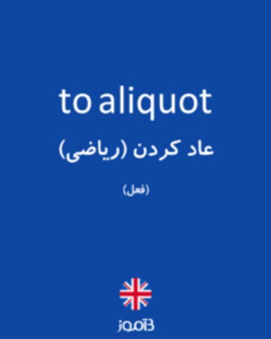 تصویر to aliquot - دیکشنری انگلیسی بیاموز