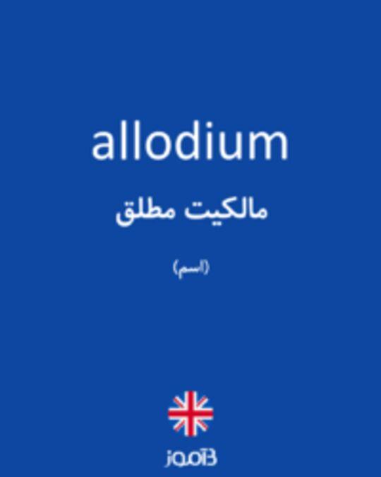 تصویر allodium - دیکشنری انگلیسی بیاموز