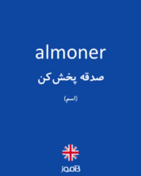 تصویر almoner - دیکشنری انگلیسی بیاموز
