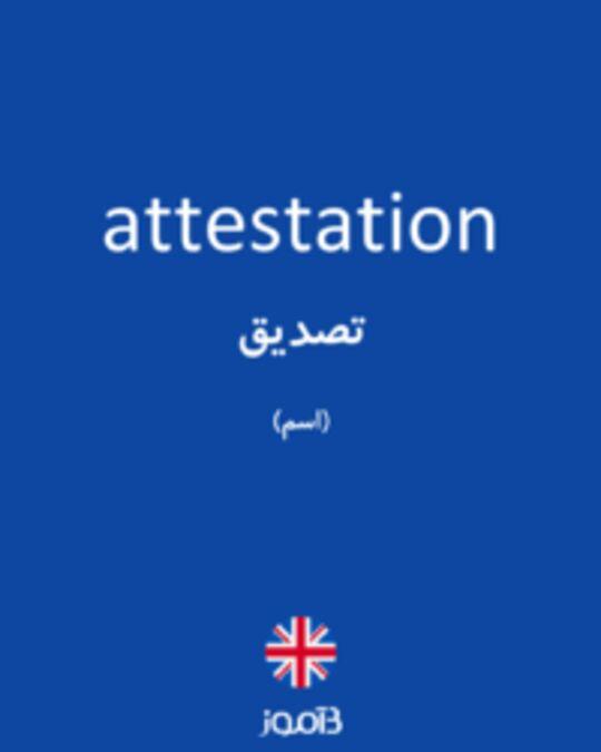 تصویر attestation - دیکشنری انگلیسی بیاموز