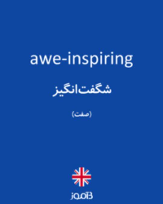 تصویر awe-inspiring - دیکشنری انگلیسی بیاموز