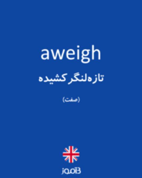 تصویر aweigh - دیکشنری انگلیسی بیاموز
