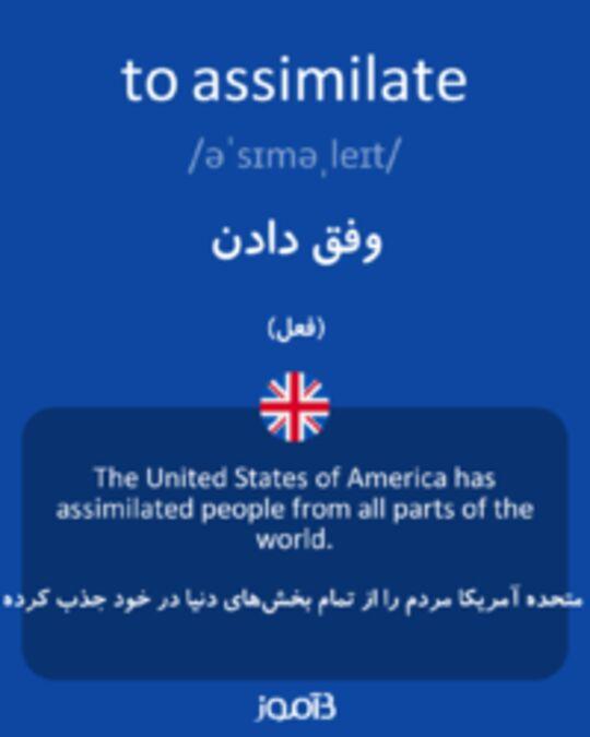 تصویر to assimilate - دیکشنری انگلیسی بیاموز