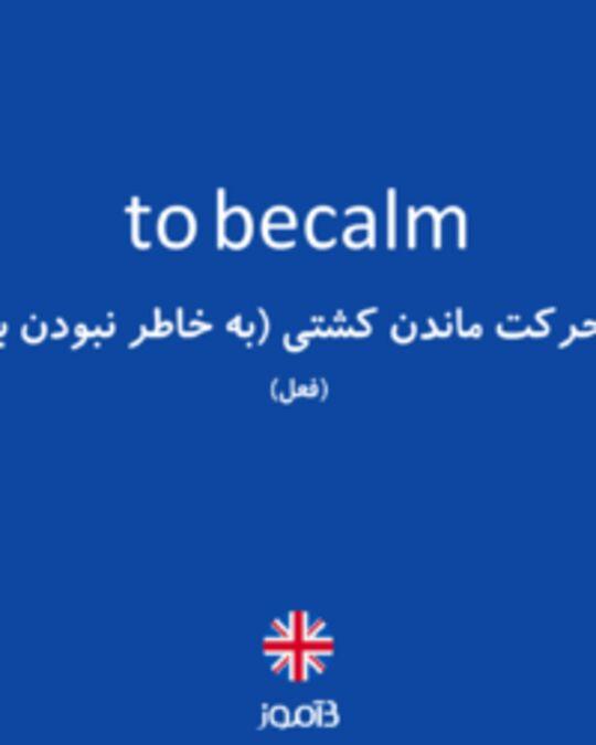 تصویر to becalm - دیکشنری انگلیسی بیاموز