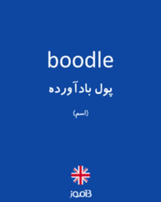 تصویر boodle - دیکشنری انگلیسی بیاموز