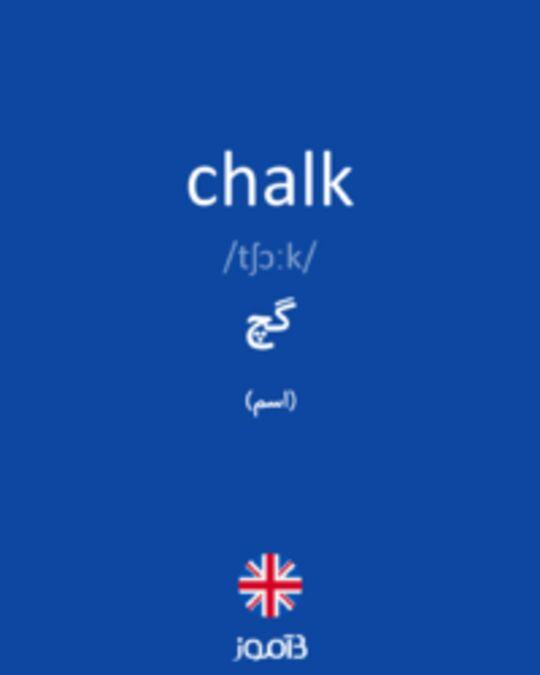 تصویر chalk - دیکشنری انگلیسی بیاموز