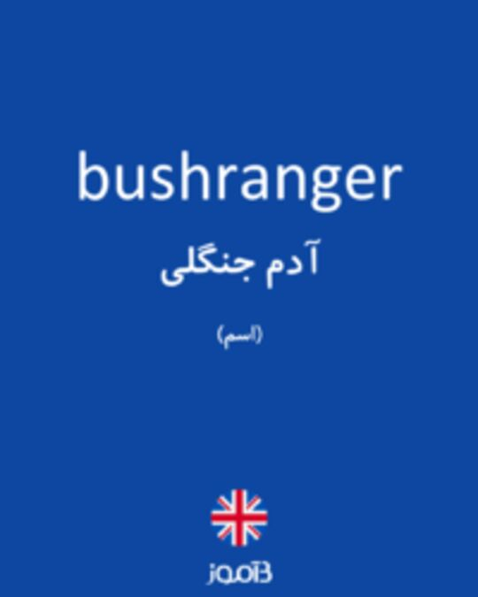 تصویر bushranger - دیکشنری انگلیسی بیاموز