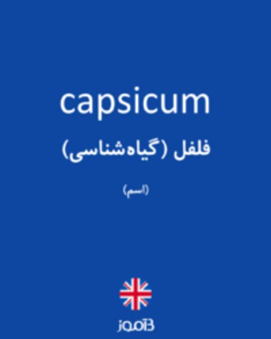 تصویر capsicum - دیکشنری انگلیسی بیاموز