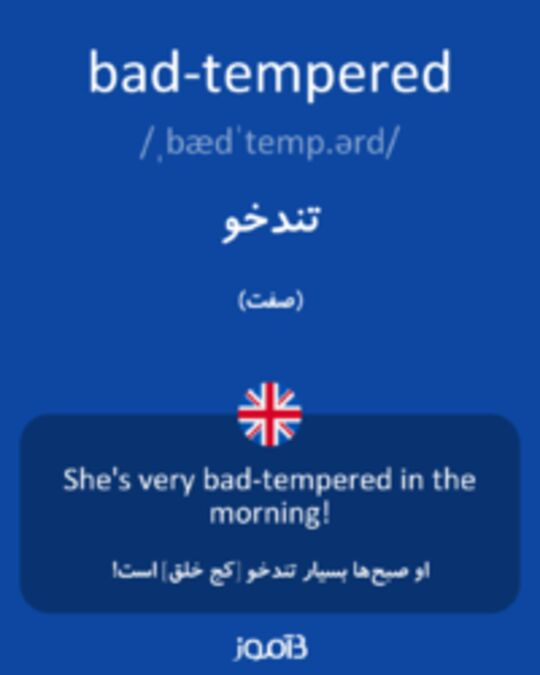 تصویر bad-tempered - دیکشنری انگلیسی بیاموز