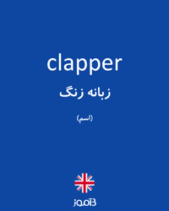تصویر clapper - دیکشنری انگلیسی بیاموز
