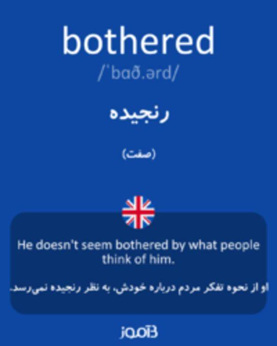 تصویر bothered - دیکشنری انگلیسی بیاموز