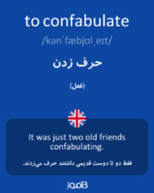 تصویر to confabulate - دیکشنری انگلیسی بیاموز