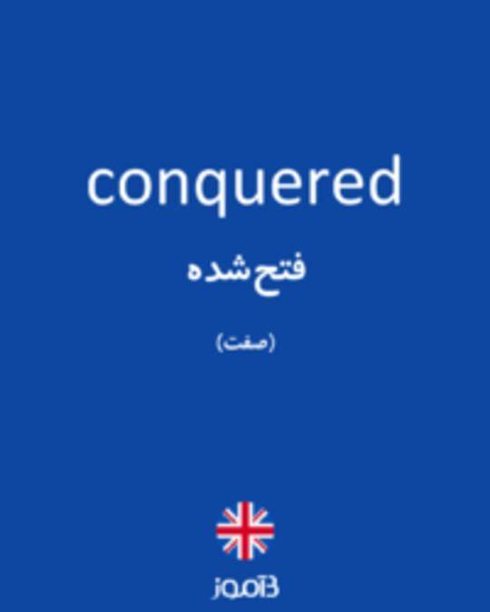 تصویر conquered - دیکشنری انگلیسی بیاموز