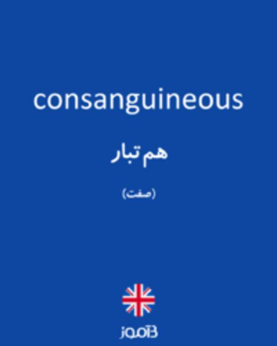 تصویر consanguineous - دیکشنری انگلیسی بیاموز