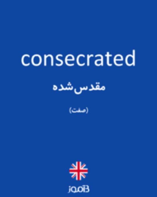 تصویر consecrated - دیکشنری انگلیسی بیاموز