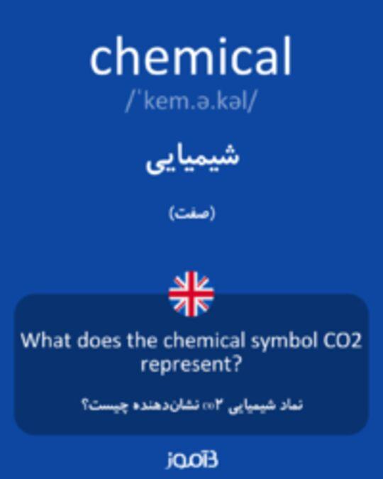 تصویر chemical - دیکشنری انگلیسی بیاموز