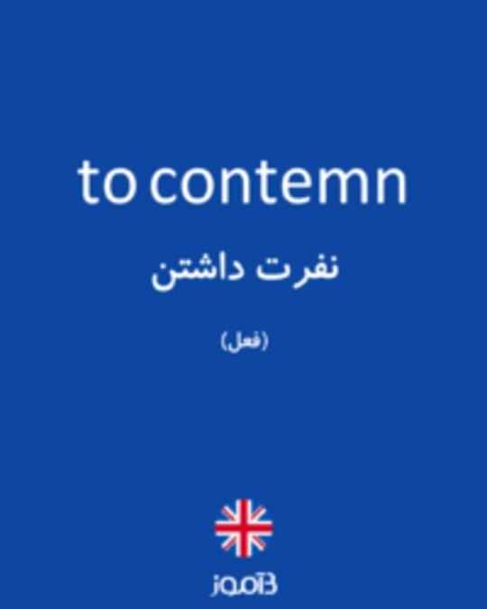 تصویر to contemn - دیکشنری انگلیسی بیاموز