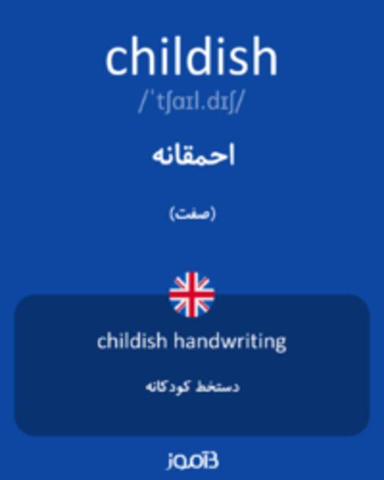 تصویر childish - دیکشنری انگلیسی بیاموز