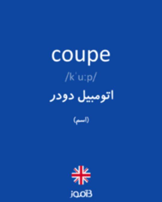 تصویر coupe - دیکشنری انگلیسی بیاموز