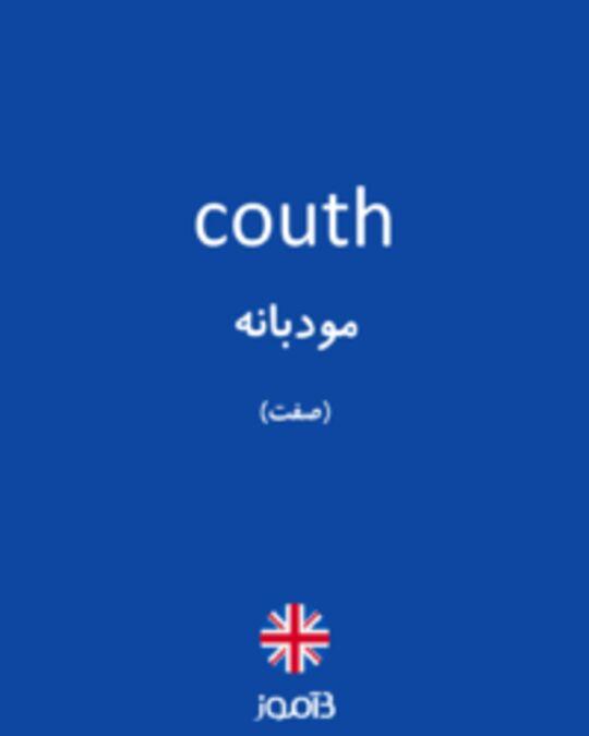 تصویر couth - دیکشنری انگلیسی بیاموز