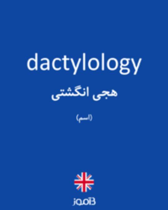 تصویر dactylology - دیکشنری انگلیسی بیاموز