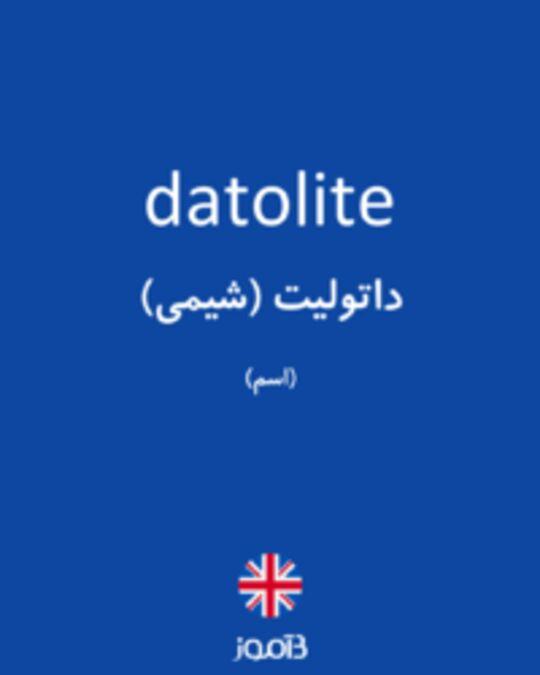 تصویر datolite - دیکشنری انگلیسی بیاموز
