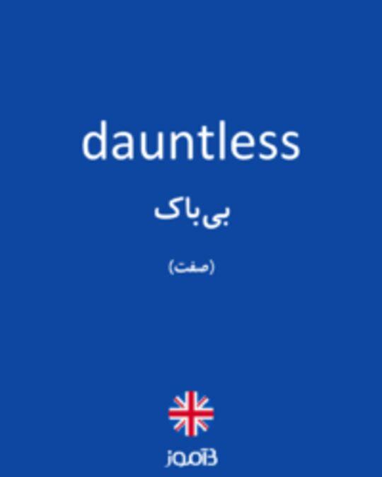 تصویر dauntless - دیکشنری انگلیسی بیاموز