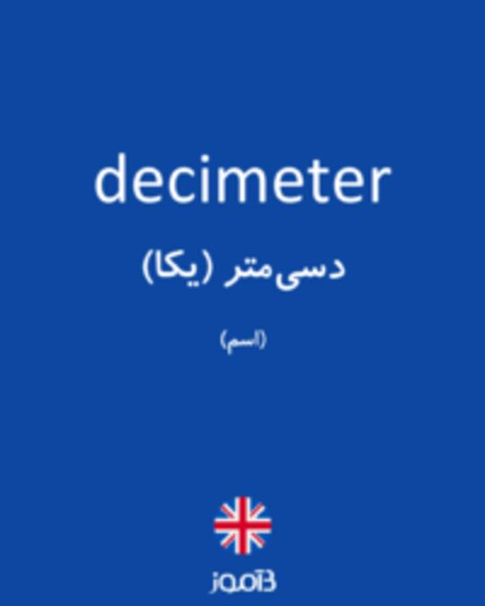 تصویر decimeter - دیکشنری انگلیسی بیاموز