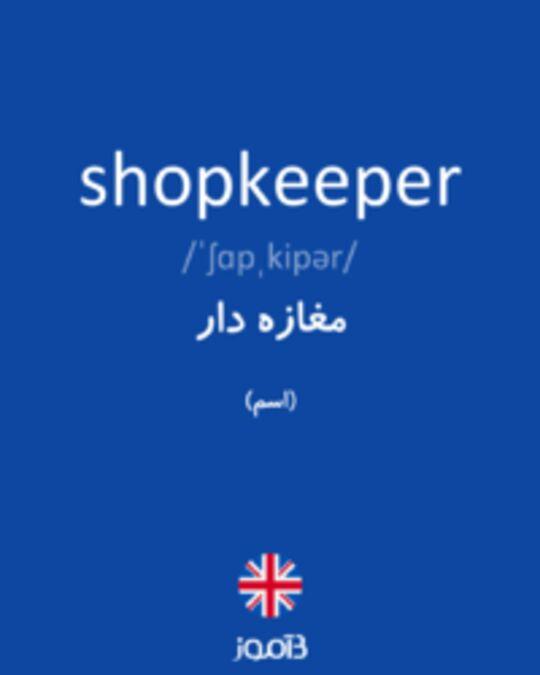تصویر shopkeeper - دیکشنری انگلیسی بیاموز