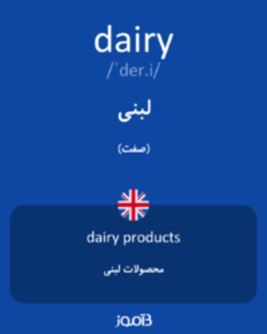 تصویر dairy - دیکشنری انگلیسی بیاموز