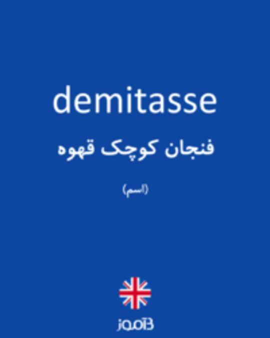 تصویر demitasse - دیکشنری انگلیسی بیاموز