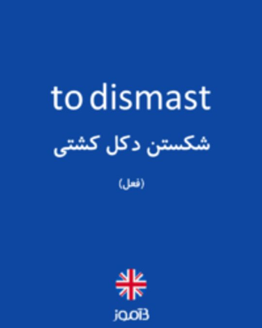 تصویر to dismast - دیکشنری انگلیسی بیاموز