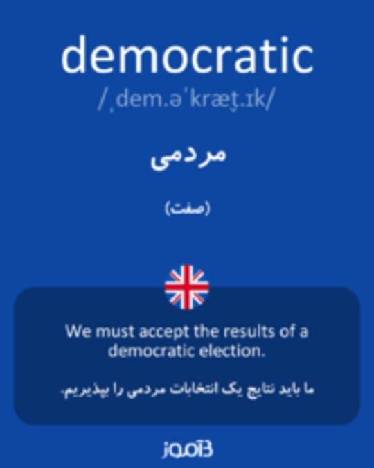 تصویر democratic - دیکشنری انگلیسی بیاموز