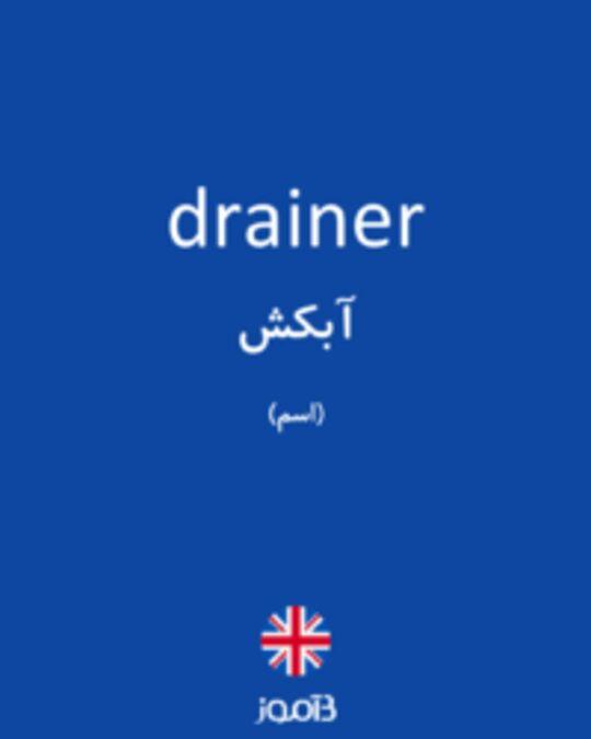تصویر drainer - دیکشنری انگلیسی بیاموز