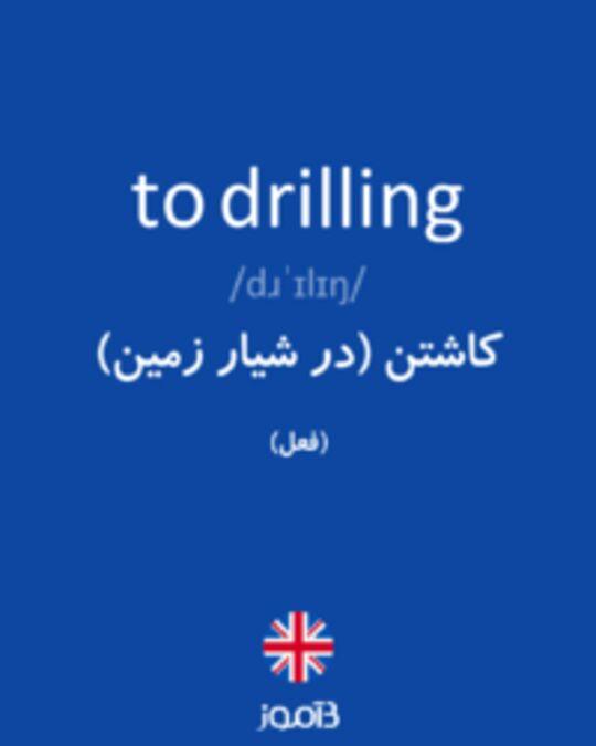تصویر to drilling - دیکشنری انگلیسی بیاموز
