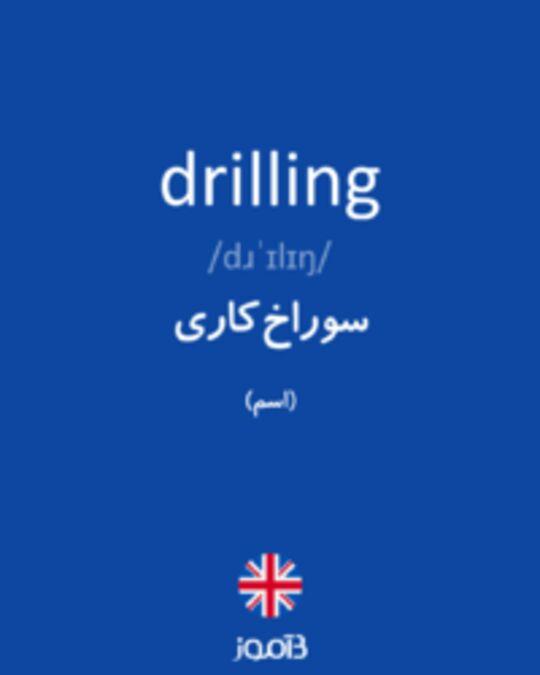 تصویر drilling - دیکشنری انگلیسی بیاموز