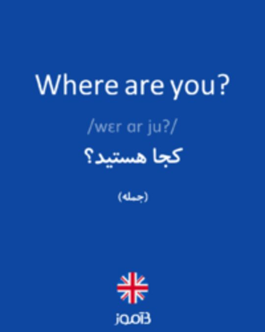 تصویر Where are you? - دیکشنری انگلیسی بیاموز