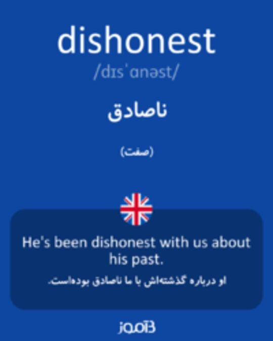 تصویر dishonest - دیکشنری انگلیسی بیاموز