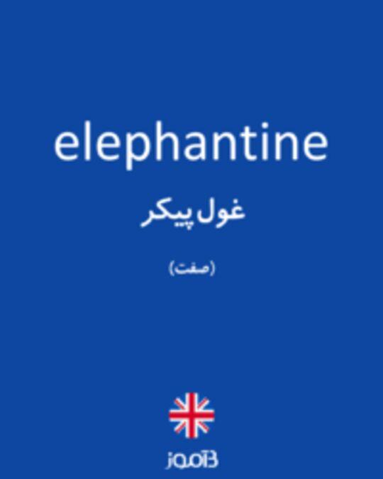 تصویر elephantine - دیکشنری انگلیسی بیاموز