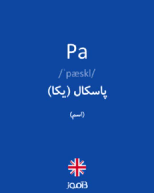 تصویر Pa - دیکشنری انگلیسی بیاموز
