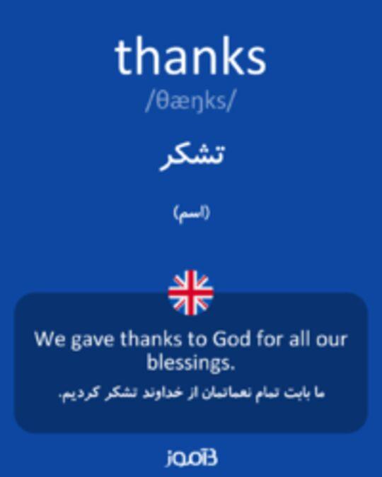 تصویر thanks - دیکشنری انگلیسی بیاموز